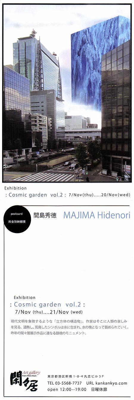 Cosmic garden vol.2